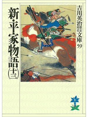 cover image of 新・平家物語(十三)